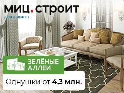 ЖК «Зеленые аллеи» Готовые квартиры! Город Видное,